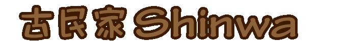 多目的宿泊施設「古民家shinwa」